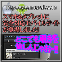 m.peepsamurai.com