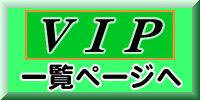 VIP一覧ページ