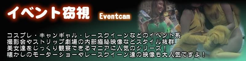 イベント窃視 - 1571
