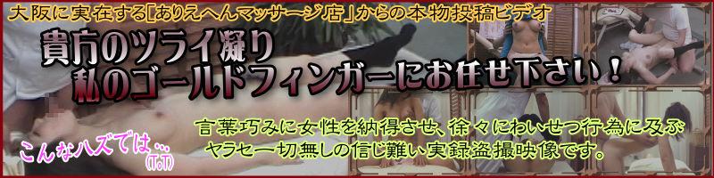 """大阪流""""ありえへん""""マッサージ店 - 1950"""